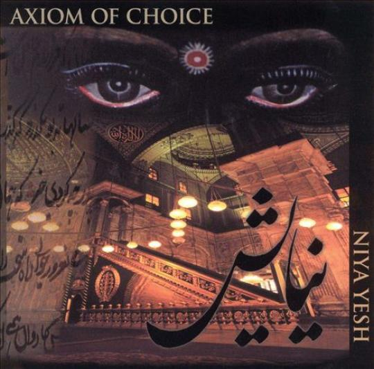 Axiom Of Choice - Niya Yesh (2000)