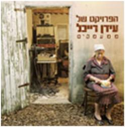 The Idan Raichel Project - Out Of The Depths (2005)